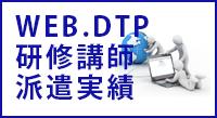 WEB・DTP研修講師派遣実績