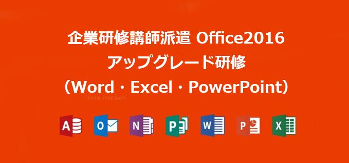 オフィス2016アップグレード研修
