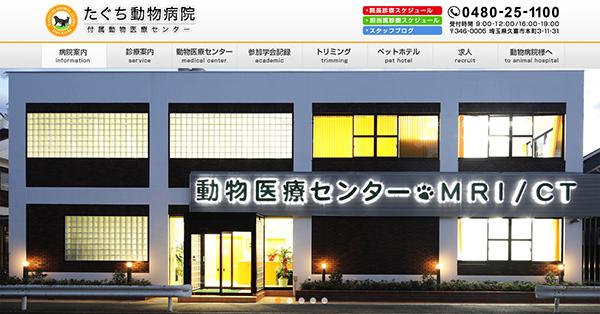 埼玉・久喜の動物病院・動物医療センター