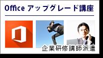 企業研修講師派遣 Office2013・Office2010アップグレード研修