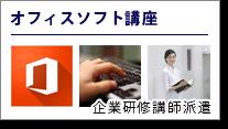 企業研修講師派遣 オフィスソフト講座(ワード・エクセル・パワーポイント)