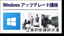 企業研修講師派遣 Windows 8.1 ・Windows7アップグレード講座