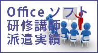 Officeソフト研修講師派遣実績