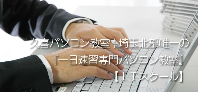 久喜市の一日速習専門パソコン教室