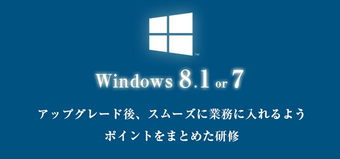 企業研修講師派遣 Windows8.1・Windows7アップグレード研修