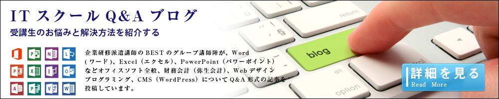 ITスクールQ&Aブログ